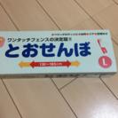 日本育児 とおせんぼ L