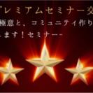 11/17『福遊プレミアムセミナー交流会』 -【Q&A形式】集客と...