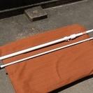 【商談中】大きな突っ張り棒(カーテンも吊れる、リングランナー7個付...
