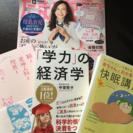 育児本(カリスマナニー、たまごクラブなど)