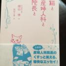 育児本(カリスマナニー、たまごクラブなど) − 京都府