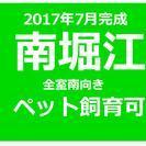 ⑬南堀江★★築浅★ペット可★大阪