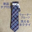 新品 ネクタイ 絹100% ウォッシャブル 男性用