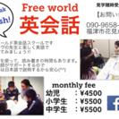 ●外国人講師●福津市●英会話教室●