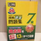 漢検7級過去問題集
