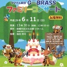 ママさん楽団G-BRASSファミリーコンサート