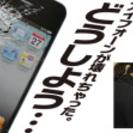 iPhone修理 買取致します✨✨ − 千葉県