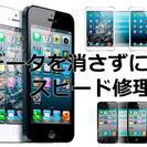 iPhone修理 買取致します✨✨ - 便利屋