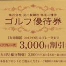 淀川製鋼所ゴルフ株券 定期的に買いたいです。