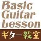 ギター教室生徒募集