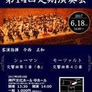 須磨フィルハーモニー管弦楽団 第14回定期演奏会