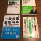 転職 面接 対策の本4冊セット