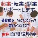 起業・転業・副業サポート 面談説明会【6/10】★骨盤矯正・整体(...