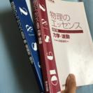 物理のエッセンス 四訂版 力学・波動 と 熱・電磁気・原子 2冊セット - 京都市