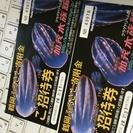 終了 加茂水族館 チケット2枚 送料込