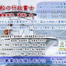 地元密着行政書士・海事代理士事務所&全国対応ボート免許の更新 - 川崎市