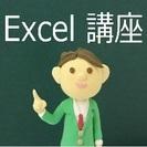 「仕事で生かすデータ分析術」Excel関数活用講座