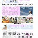 6/18(日) ままてらすフェスタIN千葉