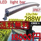 288W 作業灯 カーブ LEDサーチライト R3000mm CR...