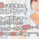 6/18(日) 誰でも出来るlineスタンプ制作セミナー(お菓子/...