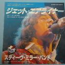 シングルレコード スティーヴ・ミラー・バンド「ジェット・エ…