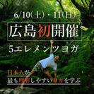 広島初開催!日本人に1番合うヨガの体験講座♪