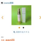 アゴス ローズィー リフトアップ乳液(未開封)定価12000円