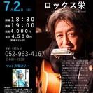 7月2日(日)山木康世 名古屋ライブ!