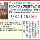 ★7/8(土)9(日)カリモク家具 お台場ショールーム『ご招待会』