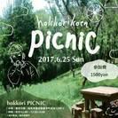 ほっこりピクニック ~自然と仲良し~