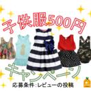 子供服500円キャンペーン【先着20名】応援条件は商品レビューを投...