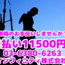 日払い12500円