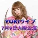 YUKIライブコンサートチケット大阪公演