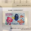 ディズニー 1day パスポート