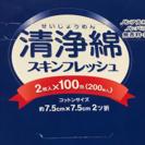 新品!清浄綿200枚(滅菌済)