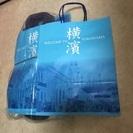 新品 紙袋 横濱 5枚350円 40枚有 ブルーライトヨコハマ