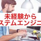 未経験からのWebエンジニア! 月収20万円以上!正社員募集!