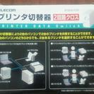 【新古品】マニア向け! プリンタ切替器(2回路クロス)