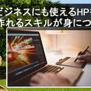 HP作成教室+seo講座
