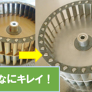 エーティークリーンの換気扇クリーニングはフィルターやファン、電球も...