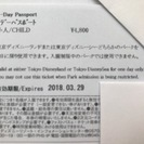 東京ディズニーリゾート共通パスポート(小人用) 2018年3月2...