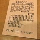東京23区、JR一日パス本日分