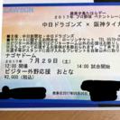 '17/07/29 阪神戦 一緒に...
