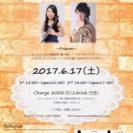 6月17日(土) Strasse 1st concert♪