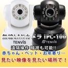 【お取引中】TENViS 屋内ワイヤレス ネットワークカメラ