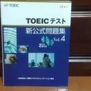 TOEIC 新公式問題集 Vol.4 無料で差し上げます