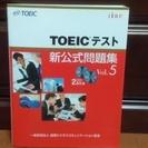TOEIC 新公式問題集 Vol.5 無料で差し上げます