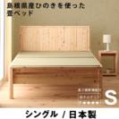 畳ベッド×2(シングルとセミダブル)