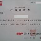 英検Skypeレッスン(5級~1級・TOEIC・受験・ビジネス英語)
