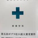 水嶋ヒロさんの小説